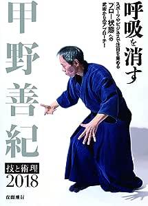 甲野善紀 技と術理2018 - 呼吸を消す [DVD]