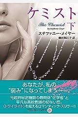 ケミスト 下 (ラズベリーブックス) Kindle版