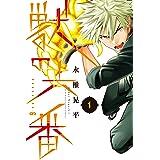 獣の六番(1) (週刊少年マガジンコミックス)