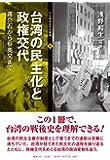 台湾の民主化と政権交代―蔣介石から蔡英文まで (日台関係研究会叢書6)