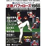 俺たちのパシフィック・リーグ [近鉄バファローズ1988] (B.B.MOOK1505)