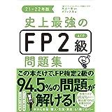 史上最強のFP2級AFP問題集21-22年版