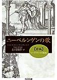 ニーベルンゲンの歌 前編 (ちくま文庫)