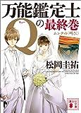 万能鑑定士Qの最終巻 ムンクの〈叫び〉 (講談社文庫)