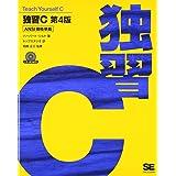 独習C 第4版