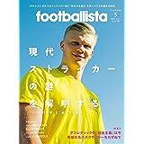 footballista (フットボリスタ) 2020年 05月号 [雑誌]