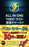 ALL IN ONE TOEIC テスト 音速チャージ!
