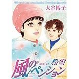 風のペンション 粉雪 ペンションやましなシリーズ (ジュールコミックス)