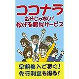 ココナラ類似サービス(サイト)おすすめ6選!早期参入して先行利益を得る!