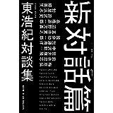 新対話篇 (ゲンロン叢書)