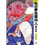 私の夢先案内人【電子書籍版】(22世紀アート)