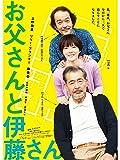 お父さんと伊藤さんの写真
