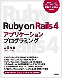 Ruby on Rails 4アプリケーションプログラミング