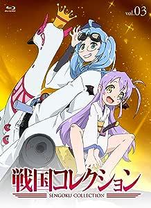 戦国コレクション Vol.03 [Blu-ray]