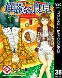 華麗なる食卓 38 (ヤングジャンプコミックスDIGITAL)