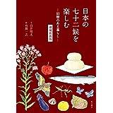 日本の七十二候を楽しむ ―旧暦のある暮らし― 増補新装版 (角川学芸出版単行本)