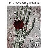 サージウスの死神 (講談社文庫)