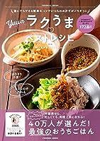 【Amazon.co.jp 限定】先着購入特典・レシピカード付き 誰にでもできる簡単なコツでいつものおかずがごちそうに Yuuのラクうまベストレシピ (扶桑社ムック)