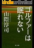 ゴルファーは眠れない (角川文庫)