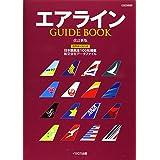 エアライン GUIDE BOOK 改訂新版 (イカロス・ムック)