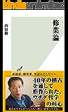 修業論 (光文社新書)