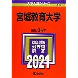 宮城教育大学 (2021年版大学入試シリーズ)