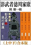 影武者徳川家康(上中下) 合本版