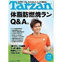 Tarzan(ターザン) 2020年11月12日号 No.798 [体脂肪燃焼ランQ&A。/小瀧望(ジャニーズWEST…