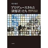 プロデュースされた〈被爆者〉たち: 表象空間におけるヒロシマ・ナガサキ