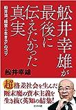 舩井幸雄が最後に伝えたかった真実 -船井流〝経営と生き方〟のコツ-