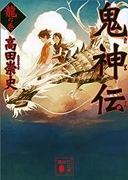 鬼神伝 龍の巻 (講談社文庫)