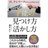 AI、テレワーク時代に生き残るための才能の見つけ方・活かし方