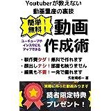 簡単 無料 動画作成術 【ユーチューブ】【インスタ】【TikTok】: 初心者でも無料で簡単に動画が作れる
