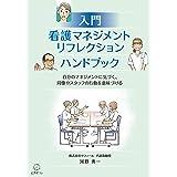 入門 看護マネジメントリフレクション ハンドブック 自分のマネジメントに気づく、同僚やスタッフの行動を意味づける
