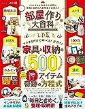 部屋作り大百科 (晋遊舎ムック)