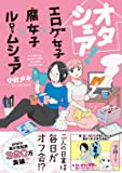 オタシェア! ~エロゲ女子×腐女子×ルームシェア~ (リラクトコミックス Hugピクシブシリーズ)