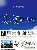 黒木和雄 七回忌追悼記念 美しい夏キリシマ DVD-BOX