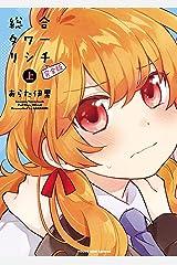 総合タワーリシチ 完全版(上) (ヤングキングコミックス) Kindle版