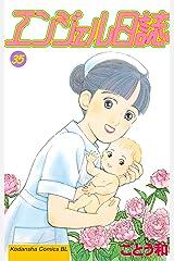 エンジェル日誌(35) (BE・LOVEコミックス) Kindle版