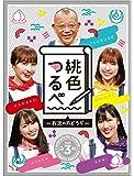 「桃色つるべ~お次の方どうぞ~」第3弾  Blu-ray BOX