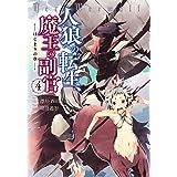 人狼への転生、魔王の副官 はじまりの章 (4) (アース・スターコミックス)