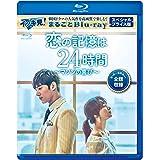 恋の記憶は24時間~マソンの喜び~ スペシャルプライス版 イッキ見!まるごとBlu-ray(1枚組)
