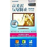 Dell ディスプレイ モニター SE2416H 23.8インチ対応液晶画面保護フィルム  目の保護 指紋防止 反射防ぎ 電磁波カット【540-0021-01】