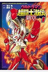 ウルトラマン超闘士激伝 新章 1 (少年チャンピオン・コミックス エクストラ) Kindle版