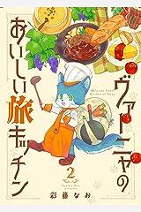 ヴァーニャのおいしい旅キッチン2 (コミックピアット) Kindle版