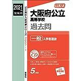 大阪府公立高等学校 一般入学者選抜 CD付 2021年度受験用 赤本 30271 (公立高校入試対策シリーズ)