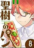 聖樹のパン 8巻【デジタル限定カバー】 (デジタル版ヤングガンガンコミックス)