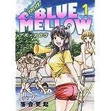 それいけ!BLUE MELLOW 1 (1巻) (ヤングキングコミックス)