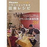 ワインに合う フランスとっておき田舎レシピ (FIGARO BOOKS)