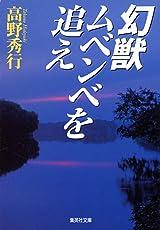 幻獣ムベンベを追え (集英社文庫)